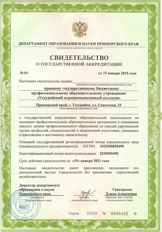 Свидетельство о государственной  аккредитации № 1