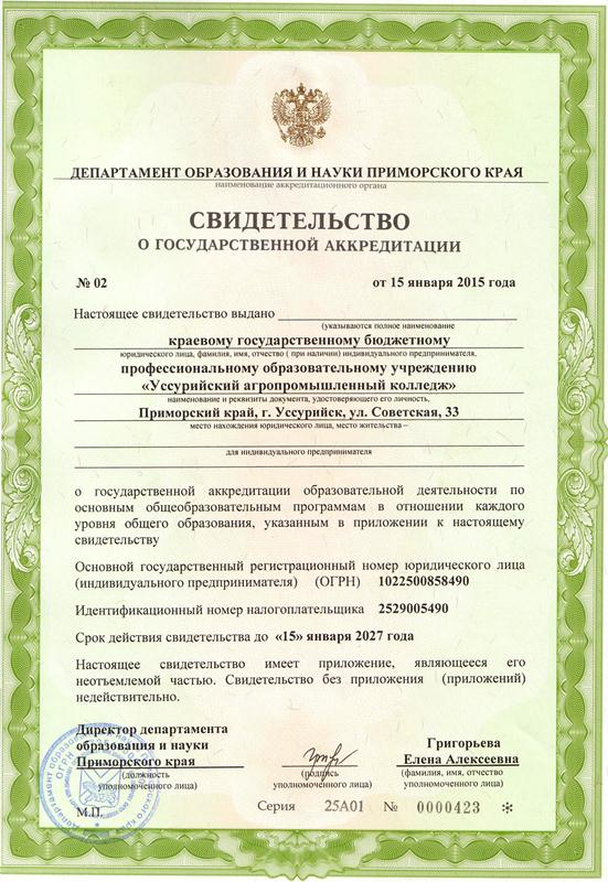 Свидетельство о государственной  аккредитации № 2