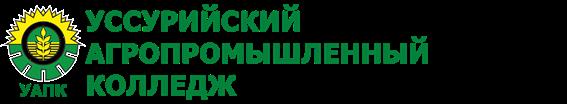 """КГБ ПОУ """"Уссурийский агропромышленный колледж"""""""